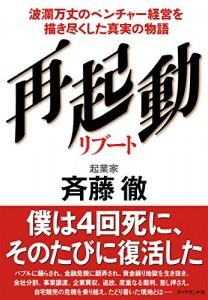 「再起動」ダイヤモンド社 著者斉藤徹
