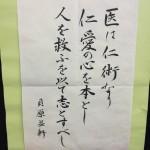 近所にある鍼灸学校の花田学園にお邪魔しました。