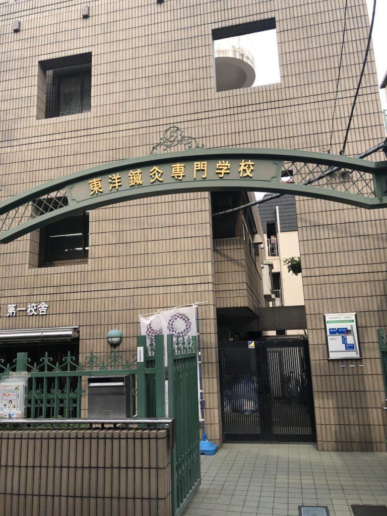 東京都新宿区東洋鍼灸専門学校の校門